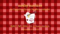 mruby machine - An Operating System for Microcontroller
