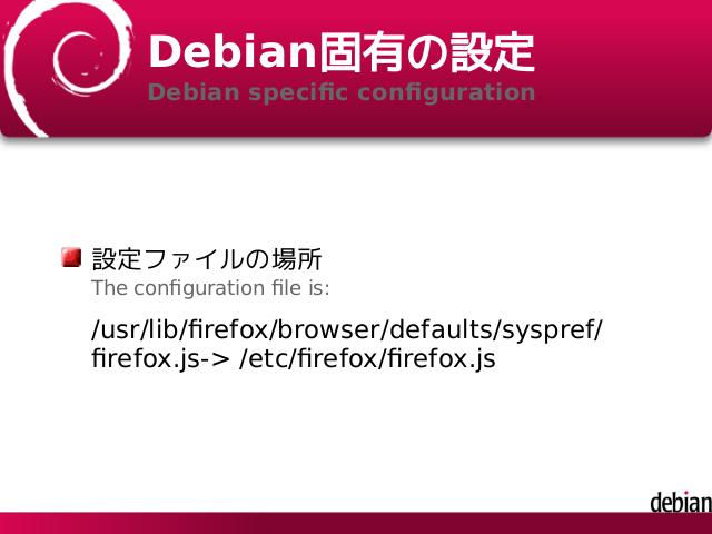 DebianでFirefoxをカスタマイズするには - Kentaro Hayashi