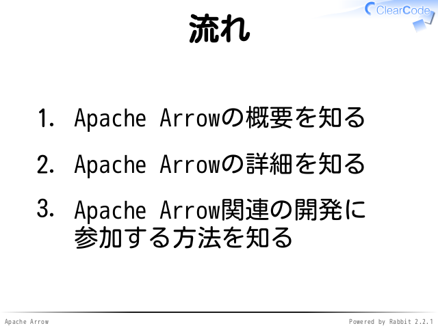 Apache Arrow勉強会に参加しました #osaka_arrow | DevelopersIO