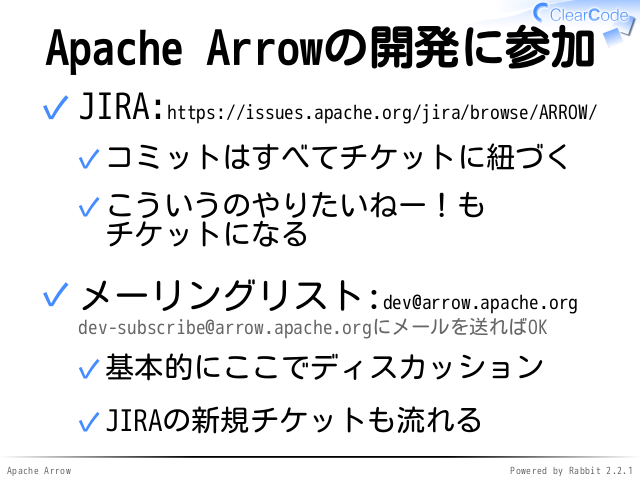 Apache Arrow勉強会に参加しました #osaka_arrow | DevelopersIO