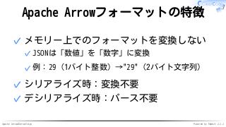 Apache Arrow東京ミートアップ2018 - Apache Arrow #ArrowTokyo
