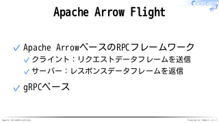 Apache Arrow東京ミートアップ2018 - Apache Arrow #ArrowTokyo