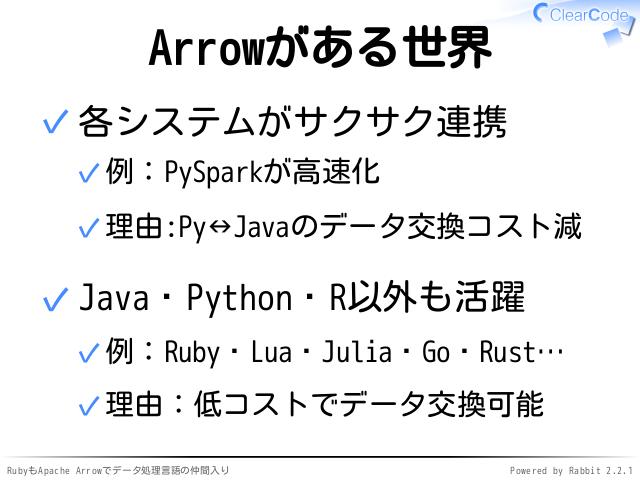 RubyもApache Arrowでデータ処理言語の仲間入り - Kouhei Sutou - Rabbit