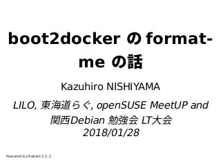boot2docker の format me の話 kazuhiro nishiyama rabbit slide show