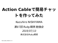 Action Cableで簡易チャットを作ってみた